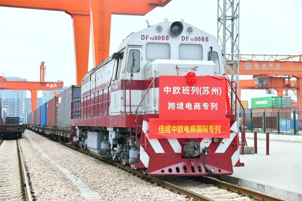 Suzhou launches cross-border e-commerce freight trains to Europe