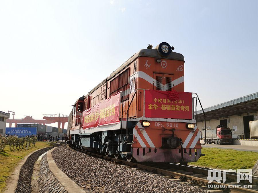 New freight train route links China, Ukraine