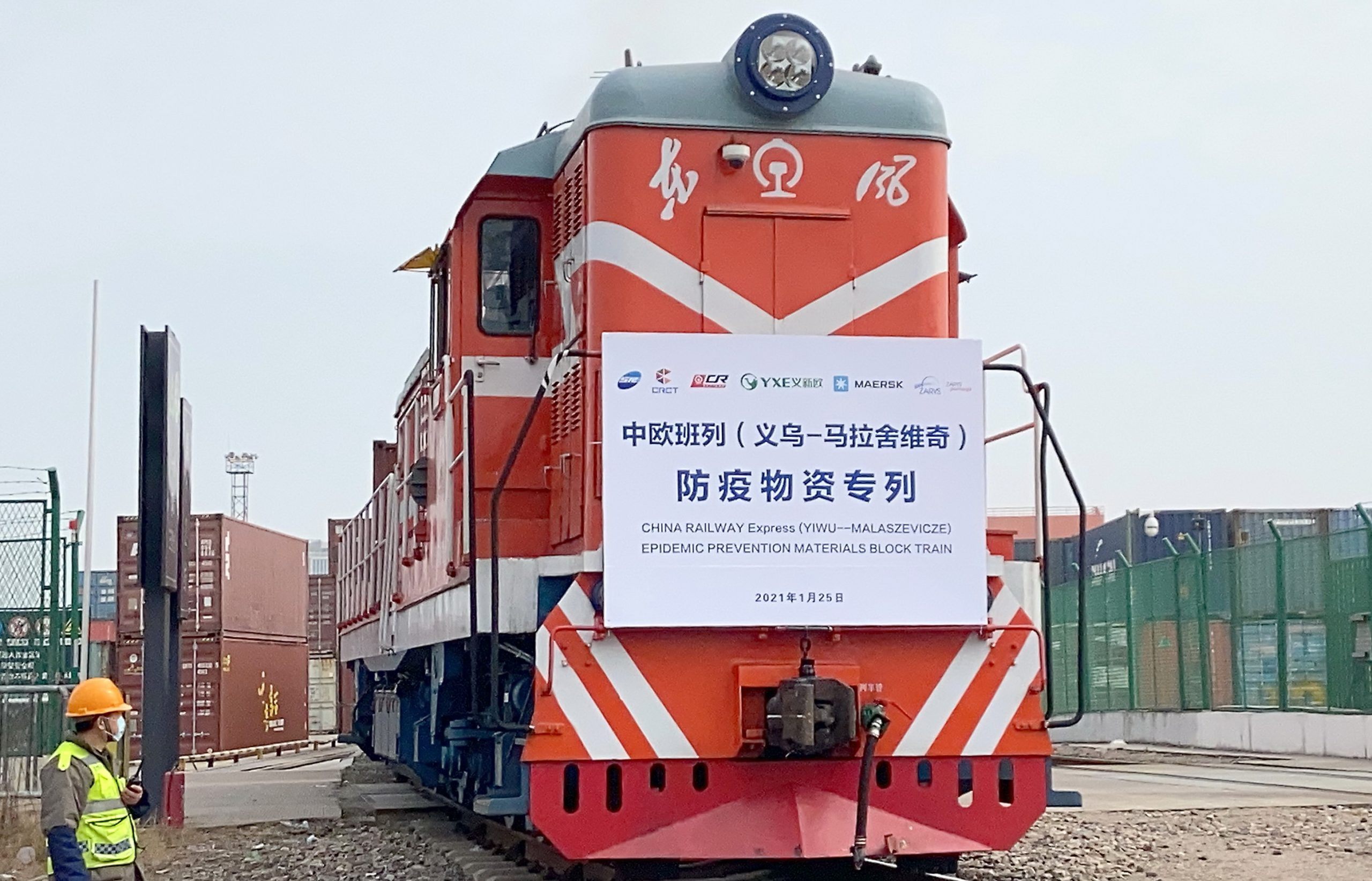 A China-Europe freight train loaded with anti-epidemic supplies departs from Yiwu for Poland