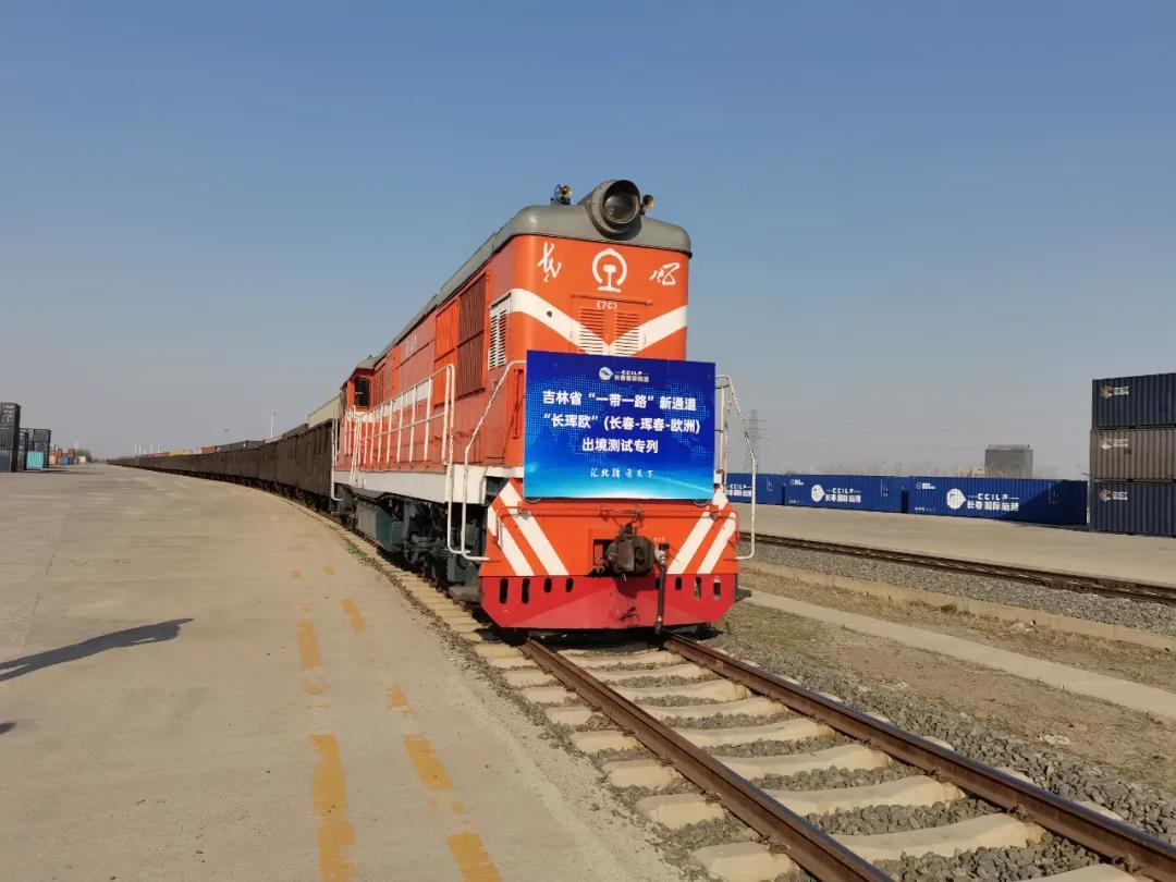 China Europe freight train (Changchun-Hunchun-Europe) begins outbound test